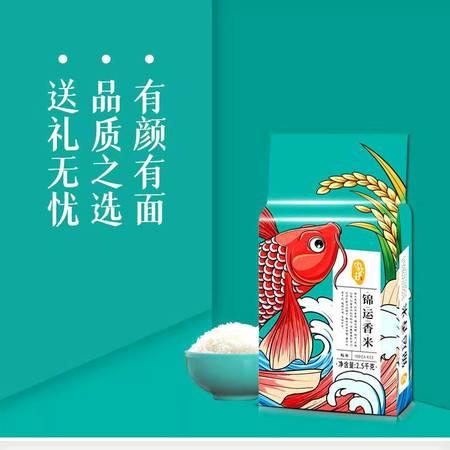 锦运香米  优质稻 花香米 宝宝儿童主食 5斤装