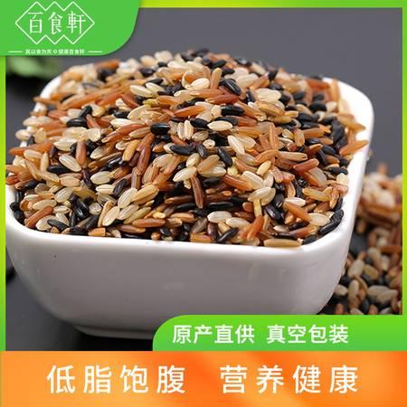 低脂胚芽三色糙米红米黑米糙米1000g