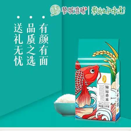 锦运香米  优质稻 非东北四季稻花香米 宝宝儿童主食 5斤装 蓼城淮味-蓼出好味道