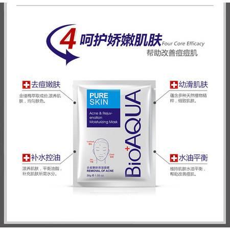 BIOAQUA祛痘嫩肤保湿面膜清爽控油去痘去黑头收缩毛孔保湿面膜