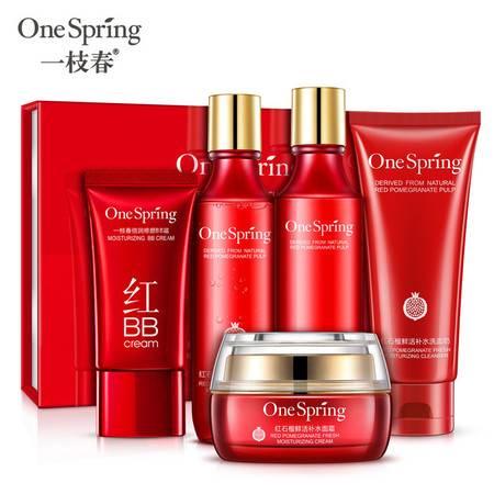 一枝春红石榴鲜活补水五件套礼盒植物滋养保湿护肤套装化妆品