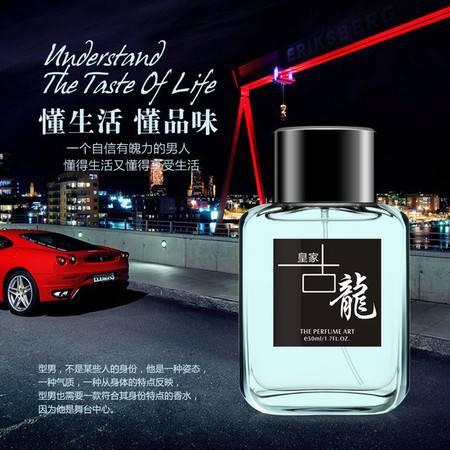 BIOAQUA男士魅力古龙香水持久淡雅清新诱惑化妆品男士护肤香水