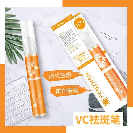 VC点斑笔提亮肤色面部美白淡斑精华VC祛斑暗沉精油小安瓶