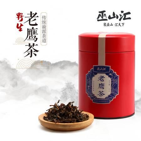 【巫山汇 】老鹰茶重庆特产清凉茶特级解暑降火养生老荫茶巴渝红白茶火锅茶叶
