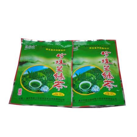 【重庆黔江馆】珍珠兰 特级绿茶袋装100g*4
