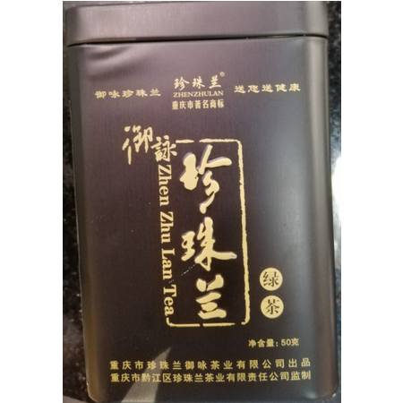 珍珠兰 御咏绿茶50g