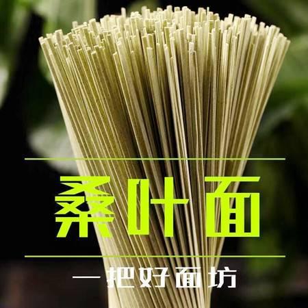 【黔江】农家自产 桑叶挂面2斤装/4斤装
