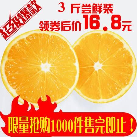 【德保脐橙】3斤尝鲜装  限量抢购1000件 售完即止!