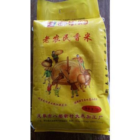 【邮政助农】龙泉八都凤坪谷老农民香米 5kg