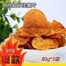 【扶贫助农】919爆款重庆石柱石好佳薯片80克*3袋、80克*6袋、80克*9袋(口味随机)