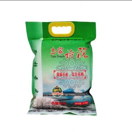 【重邮919】石柱土家诗院牌石柱香米2.5kg/袋