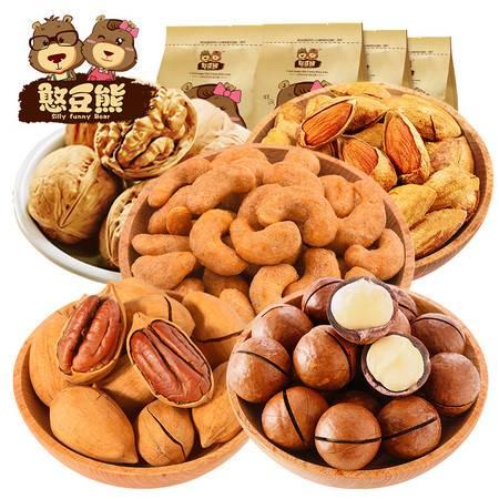 憨豆熊坚果组合600g 夏威夷果腰果碧根果巴旦木纸皮核桃休闲食品