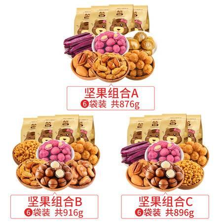 憨豆熊 坚果炒货组合876g /916g 坚果干果混合休闲零食YL