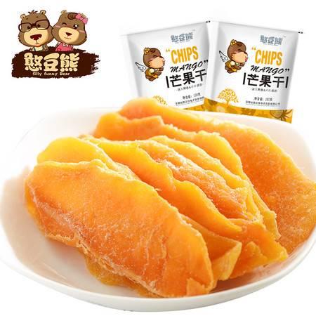 憨豆熊 芒果干100g*2袋 果脯蜜饯芒果脆水果干零食YC