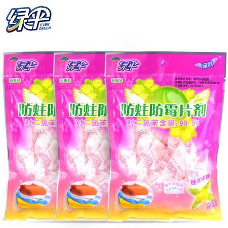 绿伞  防霉防蛀片剂208g*3袋
