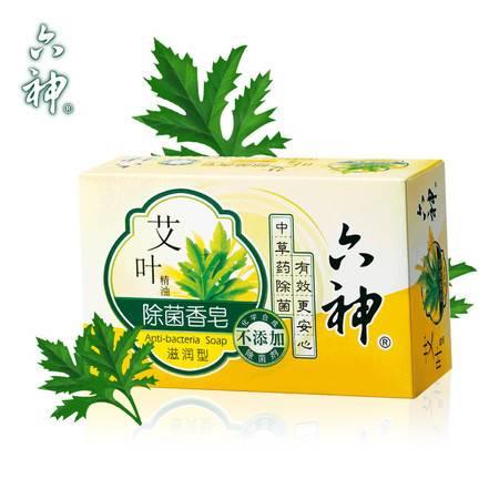 六神 艾叶除菌香皂(滋润型)125g