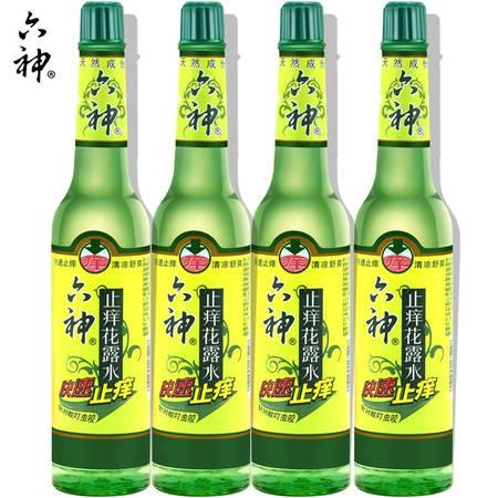 上海家化 六神花露水195ML*4瓶防蚊祛痱止痒/快速止痒 2种香型随机