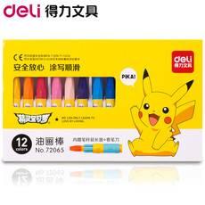 得力 72065油画棒蜡笔 12色学生油画棒蜡笔不脏手水彩笔内增延长器