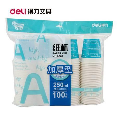 得力/DELI  9561装加厚纸杯一次性纸杯100只不易变形 250ml饮水杯