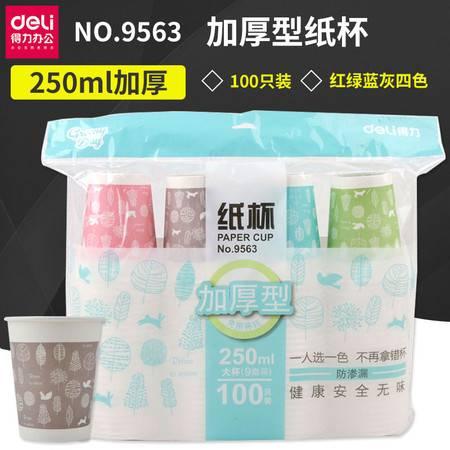 得力/DELI   9563一次性纸杯 100只/包 250ML 加厚办公家庭卫生纸杯 彩色