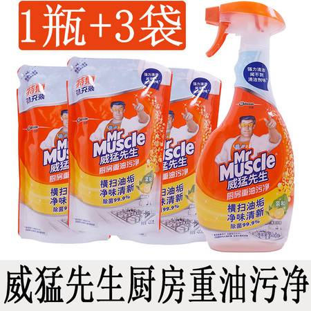 威猛先生 厨房重油污净去油污清洁剂抽油烟机清洁剂500g1瓶+3袋420g柠檬味