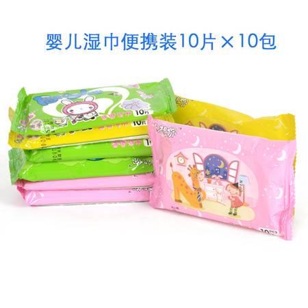 真想你C-650/438 卡通通用 纸巾 通用湿巾 宝宝湿巾 1包/10片   10包装