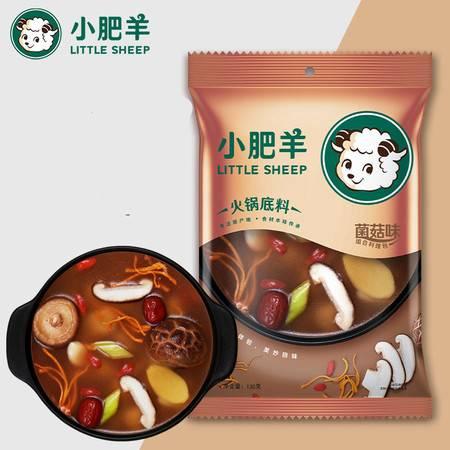 江正  小肥羊火锅底料(菌菇味)130g*3包 火锅底料不辣清汤三鲜  新老包装随机发货