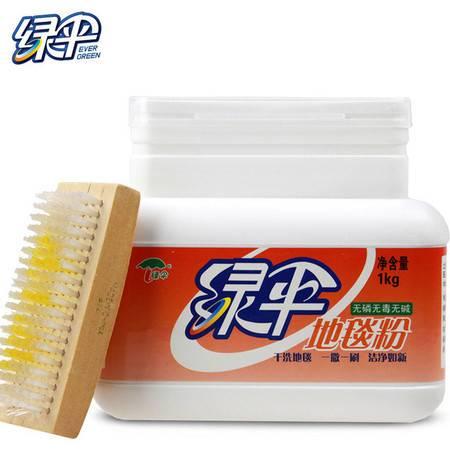 绿伞 地毯干洗粉1kg免水洗地毯清洁剂清洗剂 地毯干洗剂