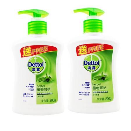 滴露/Dettol 200g 滴露健康抑菌洗手液植物呵护 实惠赠品装 2瓶 介意慎拍