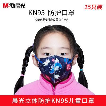 晨光kn95儿童专用立体防护罩15个盒装