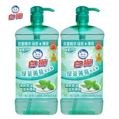 白猫 1188g洗洁精 绿茶薄荷 餐具净清洁剂  2瓶装