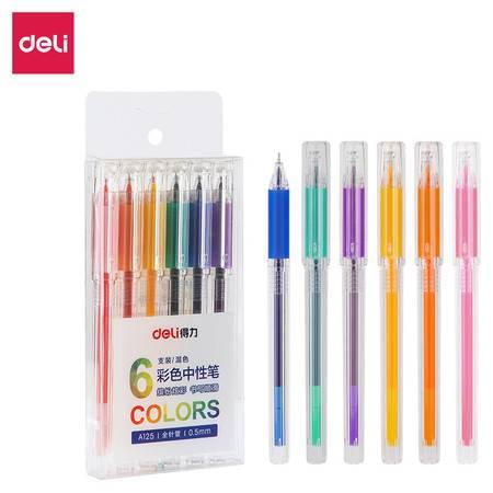 得力A125彩色中性笔0.5mm全针管6色中性笔 标记笔