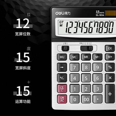 得力 计算器 1654财务使用太阳能大按键计算机 计算器