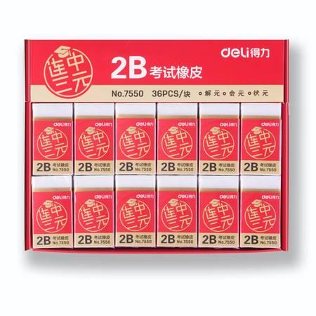 得力/DELI  7550橡皮 学生考试2B橡皮擦