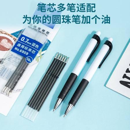 得力6959圆珠笔芯0.7mm   zidan头(蓝)(10支/包)