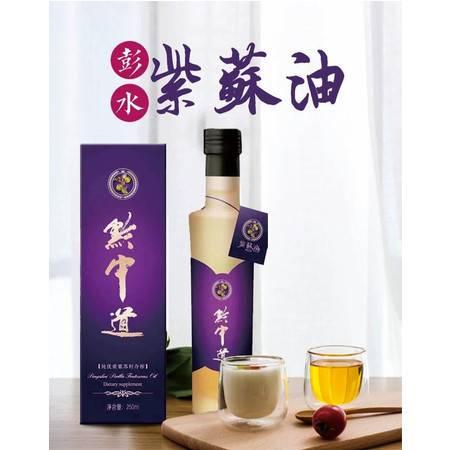 【彭水】黔中道  紫苏油250ml