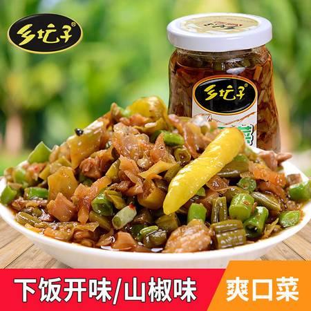 奉节乡坛子爽口菜 220g*2瓶装 (山椒味)