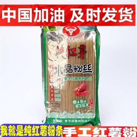 奉节夔牛红薯水晶粉丝450g*2袋装