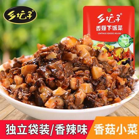 奉节乡坛子香菇下饭菜80g*10袋/箱