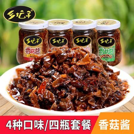 奉节特产乡坛子香菇酱4瓶装(香辣、豉香、家常、鲜香各1瓶)