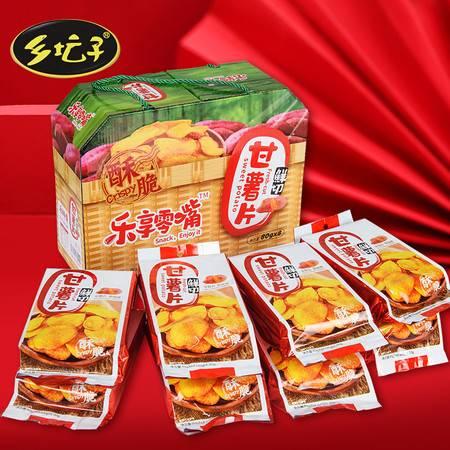 奉节乡坛子鲜切薯片640g(礼盒装) 新品上市,领券优惠10元。