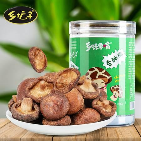 奉节乡坛子香菇脆100g/瓶装   乡味零食,新品领券可优惠3元