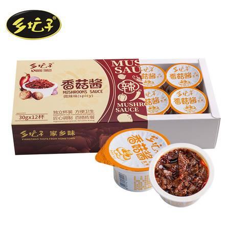 奉节乡坛子小杯香菇酱30g*12杯(盒装)  休闲旅游,方便携带。