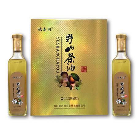 秀山农特产伏龙洞 野山茶油 500ml/两瓶 (盒装)