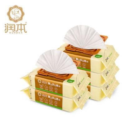润本(RUNBEN) 湿巾 婴儿手口湿巾带盖儿童BB柔湿纸巾宝宝专用80抽*5包
