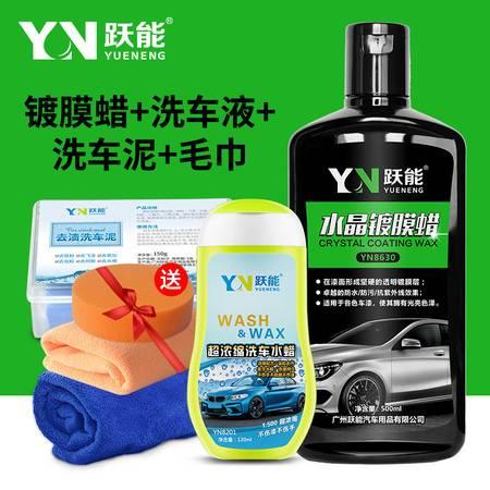 跃能汽车镀膜蜡液体蜡漆面美容用品新车黑白色打蜡上光养护车蜡