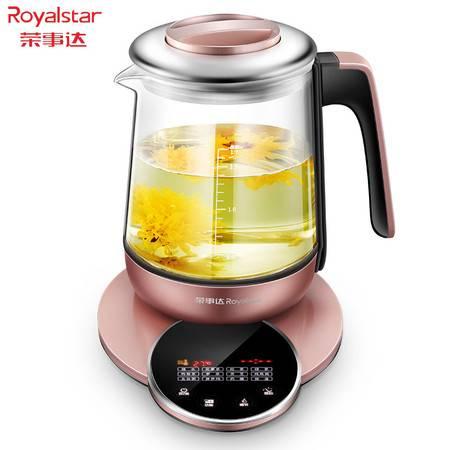 荣事达/Royalstar YSH1706T养生壶全自动加厚玻璃多功能电烧水壶花茶壶煮茶器