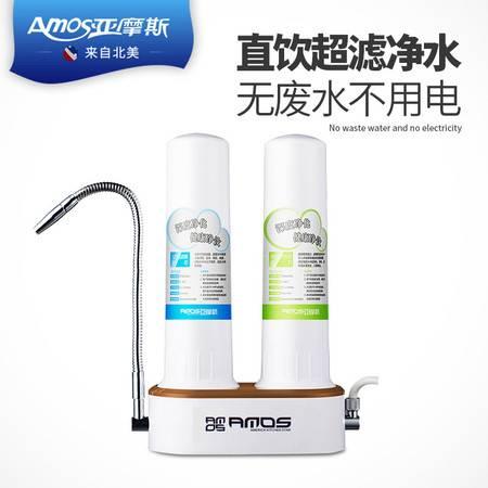 亚摩斯/AMOS超滤净水器家用直饮厨房自来水龙头五级过滤器净水机UF052
