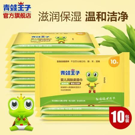 青蛙王子 婴儿润肤柔湿巾新生儿湿纸巾手口适用小包便携装10抽*10
