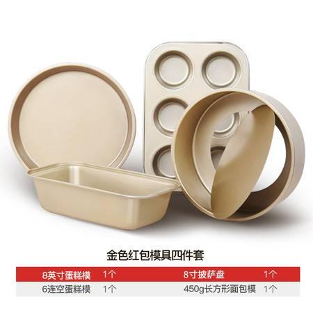 海氏(Hauswirt)金色碳钢磨具蛋糕模土司盒披萨盘6连模四件套